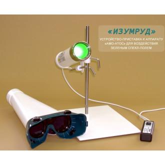 Аппарат лечения зрения - приставка ИЗУМРУД к аппарату АМО-АТОС для воздействия спекл-полем зеленого спектра в Казани