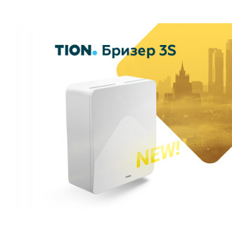 Бризер Tion 3S в Казани